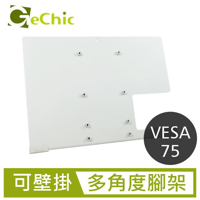 GeChic 1102H/I螢幕專用 多功能支架組(VESA 75壁掛/ 低角度螢幕腳架)