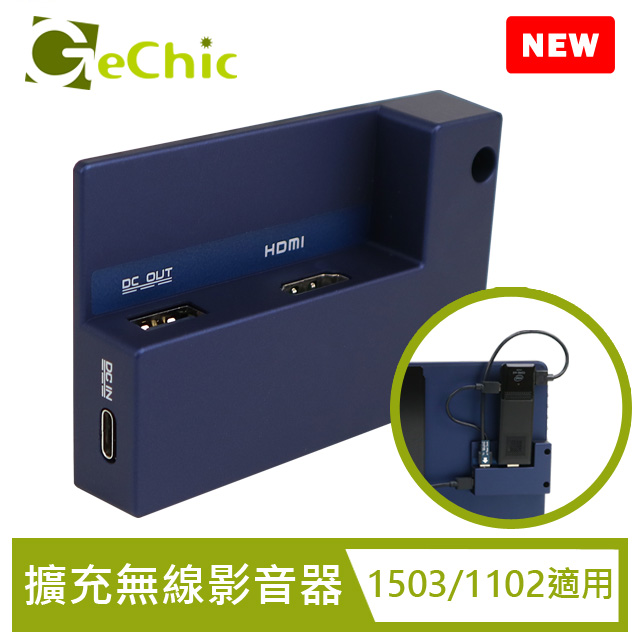 GeChic 背面擴充埠第2代 Rear Dock-V2 (1503H/I/A, 1102H/I/E螢幕專用)