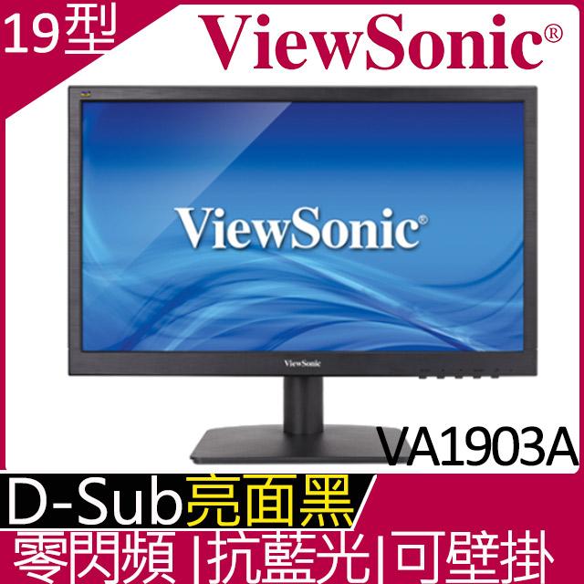 ★原價$2788↘狂降特賣→要買要快★優派ViewSonic  19型寬螢幕 (VA1903A)