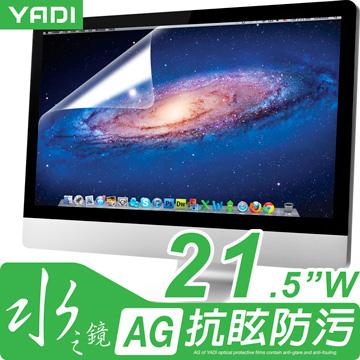 21.5吋寬(22型適用)液晶螢幕保護貼(16:9)YADI 水之鏡 AG 抗眩防汙光學保護膜