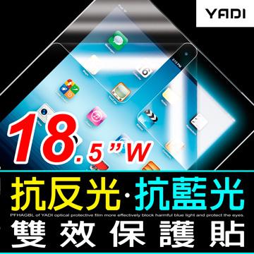 YADI 水之鏡 AGBL 抗眩濾藍光雙效保護貼18.5吋寬液晶螢幕(16:9)