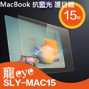 MacBook 15吋 筆電專用 抗藍光 護目鏡 ( SLY-MAC15 )