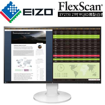 【EIZO 藝卓】FlexScan EV2750 27型 IPS 超薄邊框寬螢幕(黑)