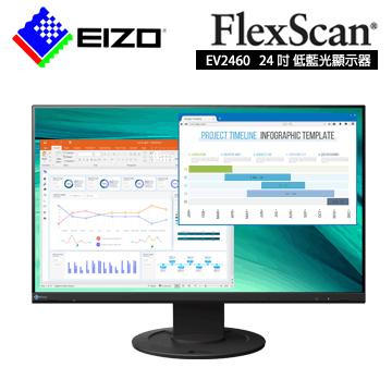 EIZO FlexScan EV2460 (黑色)