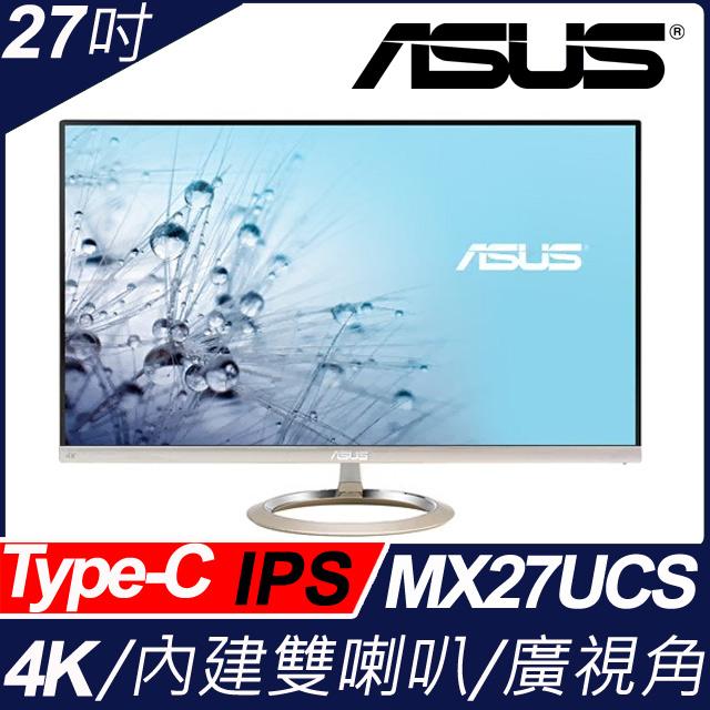 ★ 登錄送ASUS無線鍵鼠組★  Asus 27吋4K IPS美型螢幕(冰柱金)MX27UCS