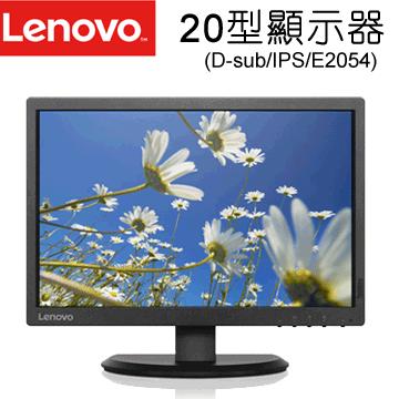★原價$2688↘狂降特賣→要買要快★Lenovo E205420型IPS寬螢幕