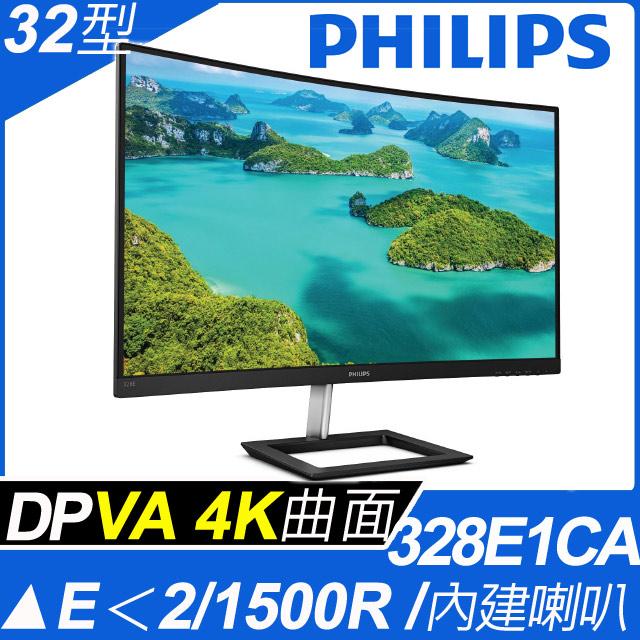 PHILIPS 328E1CA 32型4K曲面專業螢幕