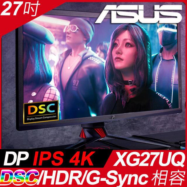 【全球首款支援DSC電競螢幕】 Asus ROG Strix XG27UQ 27吋4K DSC電競螢幕