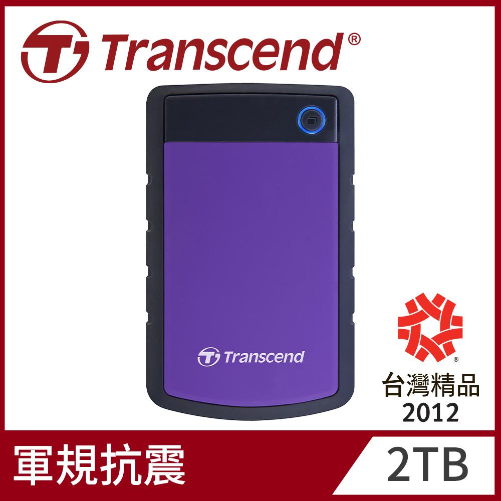 【Transcend 創見】2TB StoreJet 25H3 軍規防震2.5吋USB3.1行動硬碟-迷幻紫