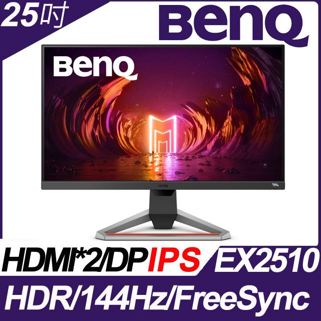 BENQ EX2510(不閃屏+類瞳孔)