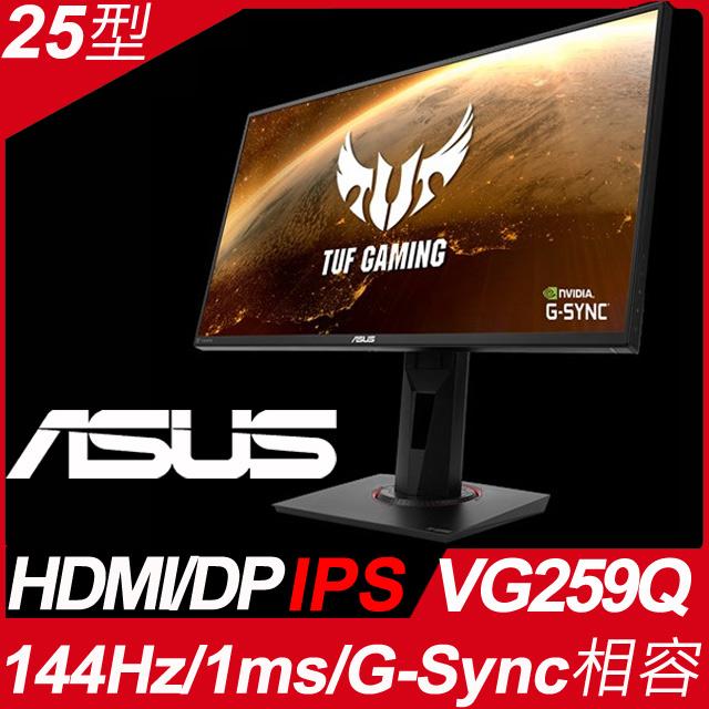 ASUS 25型IPS電競螢幕(VG259Q)