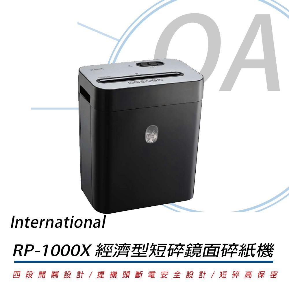 International 經濟型短碎鏡面碎紙機 RP1000X