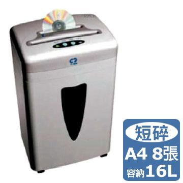 Resun A858 超靜音碎紙機 《可碎光碟》