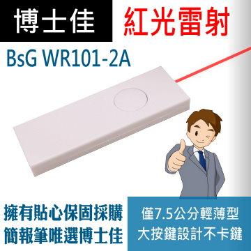 博士佳BsG WR101-2A 僅7.5公分超輕薄 紅光雷射筆