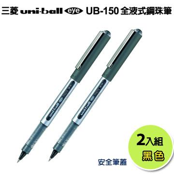 三菱【Uni-ball】UB-150全液式鋼珠筆(黑)--2支入