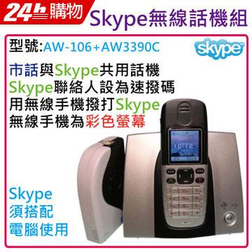├經濟實惠組┤Skype市話轉接器(AW-106) + 彩色數位無線電話(AW-3390C)