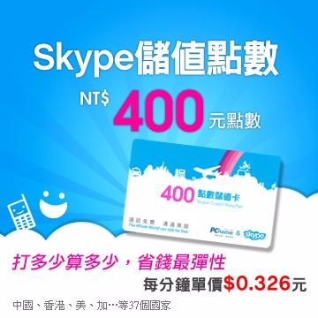 Skype 400元儲值點數卡 五入組