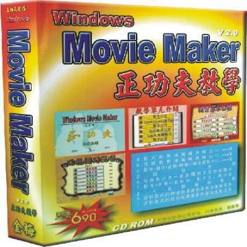 MovieMaker 2.0互動教學