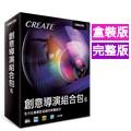 【Cyberlink 訊連科技】創意導演組合包6 專業360º影音相片創作軟體組合