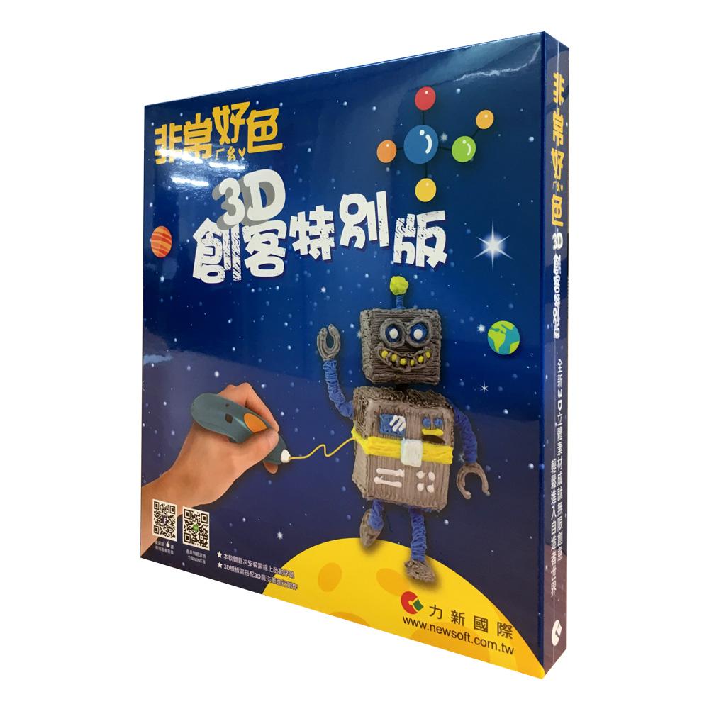 非常好色3D創客特別版 標準盒裝版