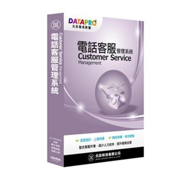 元欣電話客服(1號)管理系統-實用單機版