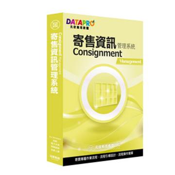 元欣寄售資訊(1號)管理系統-實用單機版