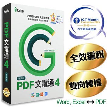 PDF文電通4 專業版