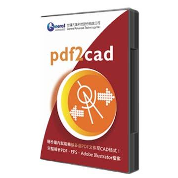 PDF2CAD中文版