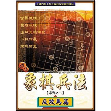 象棋兵法VCD(反攻馬篇)