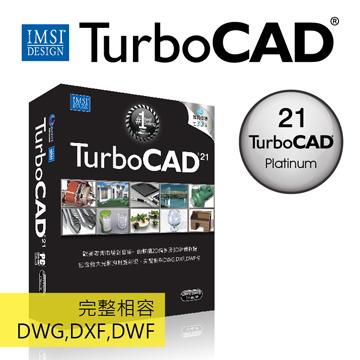 TurboCAD 21 Platinum白金版 ↘95折優惠
