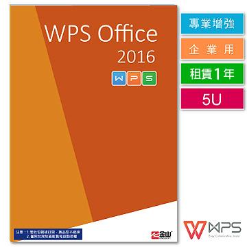 填問券!好康送! WPS office 2016 一年使用權 5U