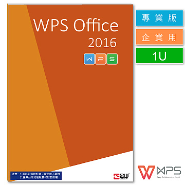 填問券!好康送! WPS Office 2016 專業版1U