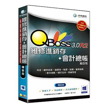 ★加送MP3耳機QBoss 維修進銷存+會計總帳組合包3.0 R2 精裝版