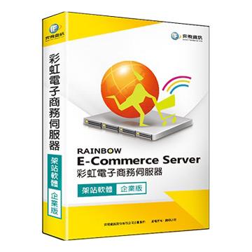 彩虹電子商務伺服器-架站軟體 企業版