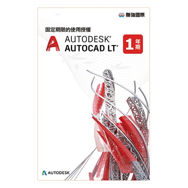 Autodesk AutoCAD LT 一年版電子授權PKC 金鑰卡(最新版)