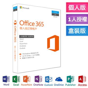 【超值2入組】Microsoft Office365 中文個人版一年訂閱(無光碟)