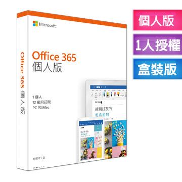 Office 365 個人版中文PKC(無光碟)