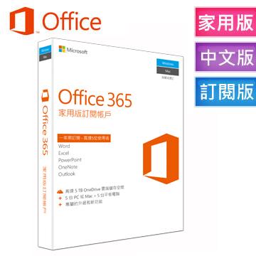 Microsoft Office 365 中文家用進階版 (一年期訂閱服務)