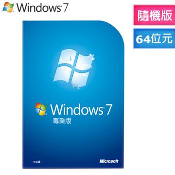 【3入超值組】Windows 7 專業中文版 64位元隨機版