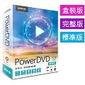 【Cyberlink 訊連科技】PowerDVD17 標準版 全方位劇院級影音播放軟體