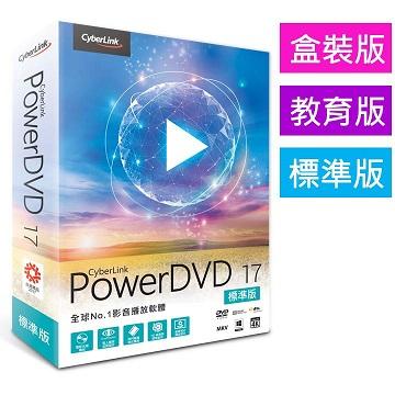PowerDVD 17 標準版 [教育版]全球NO.1 多媒體影音串流播放軟體