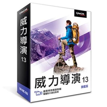 威力導演13 旗艦版 / 盒裝