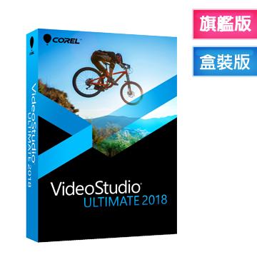 Corel會聲會影 2018 旗艦版