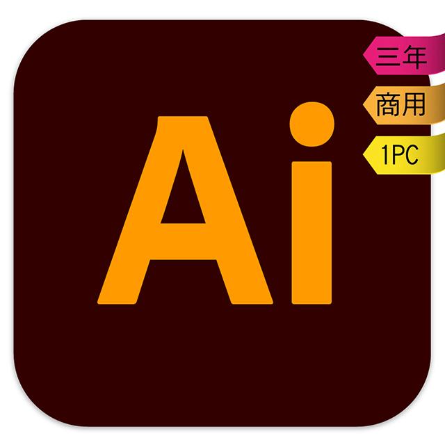 Adobe Illustrator CC 商用企業雲端授權版(三年授權)