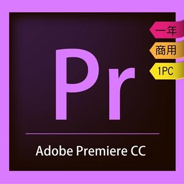 Adobe Premiere Pro CC 商用企業雲端授權版(一年授權)
