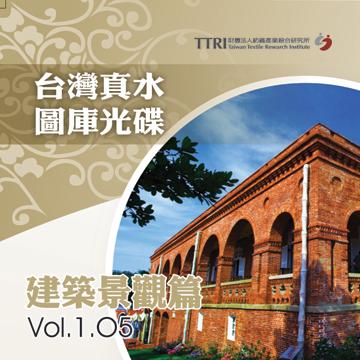 【台灣真水影像圖庫】建築景觀篇-05