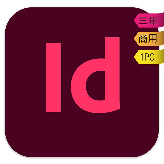 Adobe InDesign CC 企業雲端授權版(三年期)