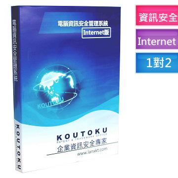 KOUTOKU《資訊安全專家》