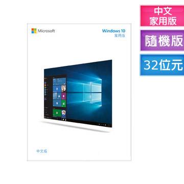 限量送隨身電扇Windows 10 家用中文版 32位元隨機版