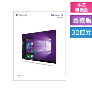 ▼買就送加碼金400▼Windows 10 專業中文版 32位元隨機版